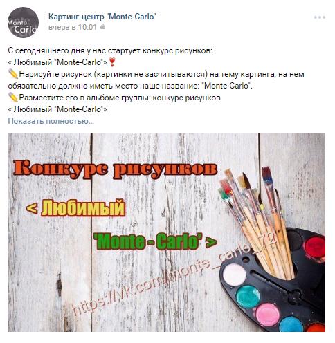 Страница Картинг-центра «Monte-Carlo» ВКонтакте