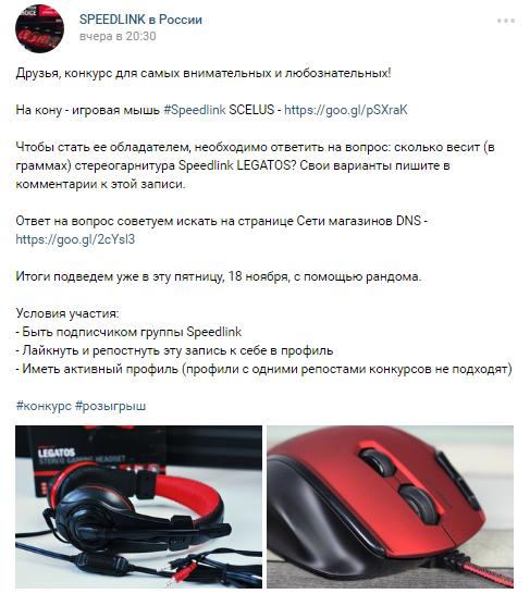 Страница Speedlink ВКонтакте