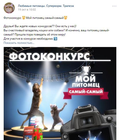 Страница «Любимые питомцы» ВКонтакте