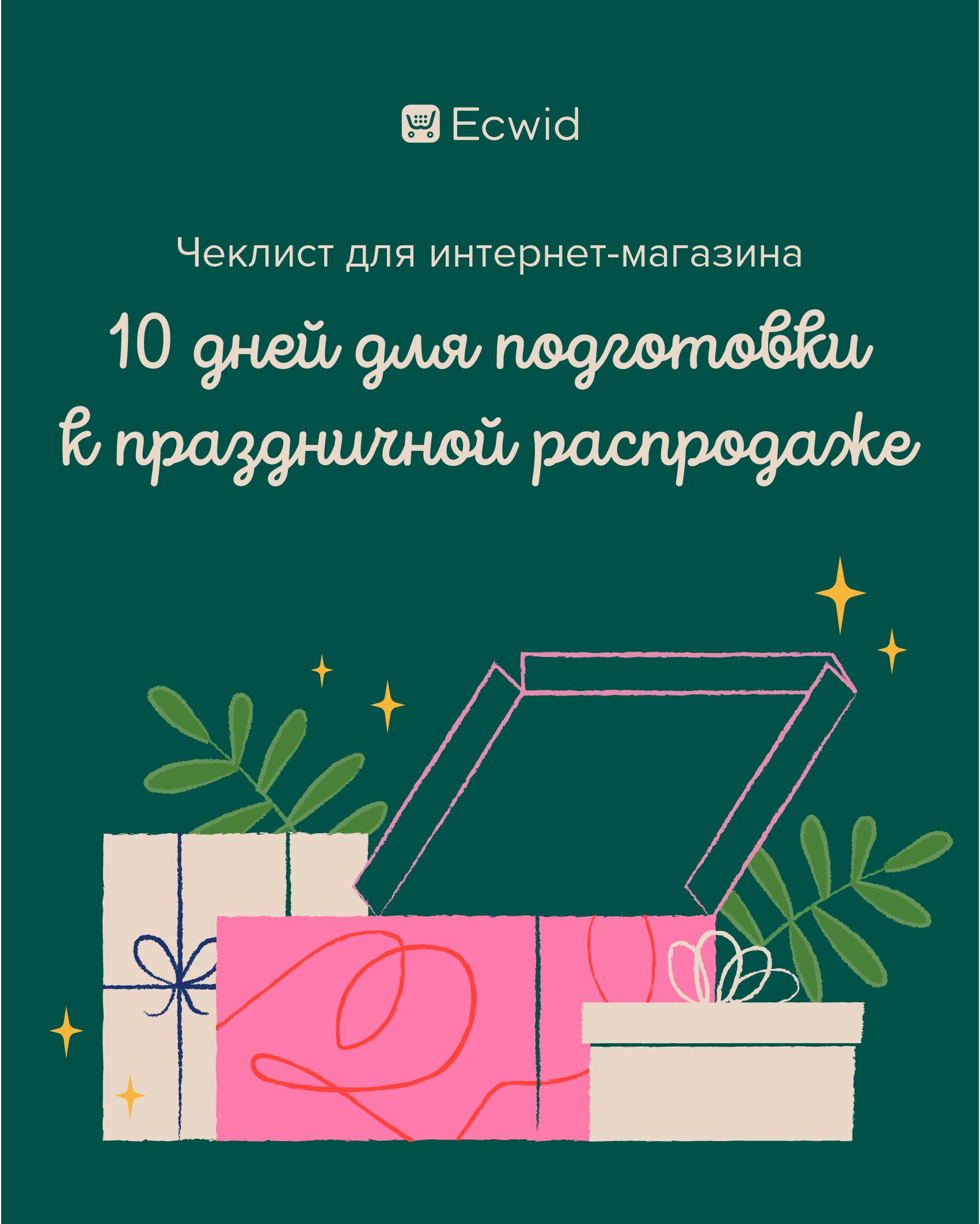 10 дней для подготовки к праздничным распродажам