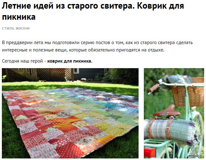 Woolala ведет блог и летом, хотя их основной ассортимент — свитера, варежки и шарфы