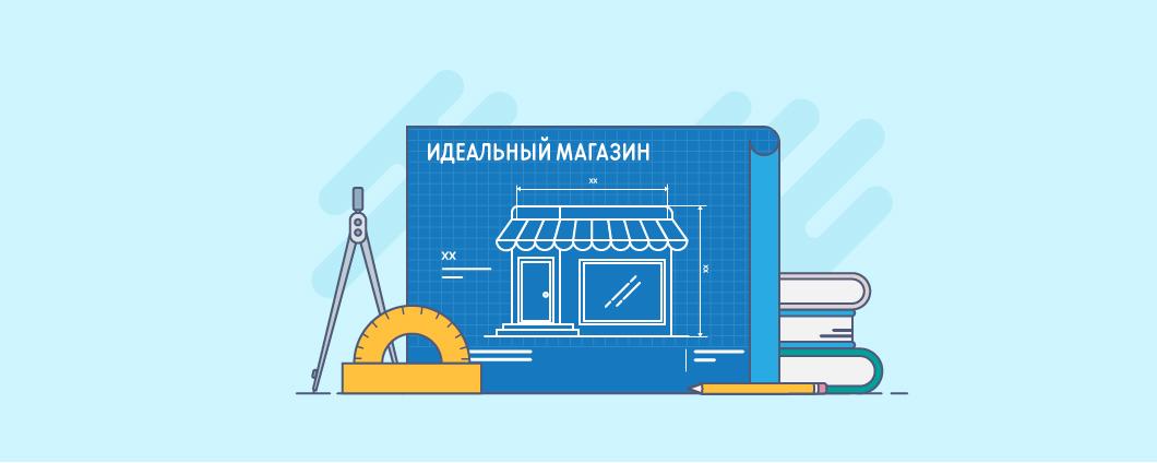 Интернет-магазин с нуля до начала продаж: план действий