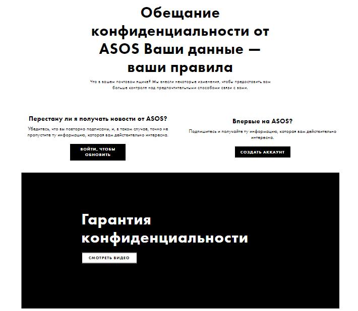 Интересный подход к обновлению Политики конфиденциальности от ASOS: видео, в котором объясняется, какие данные покупателей используются и зачем
