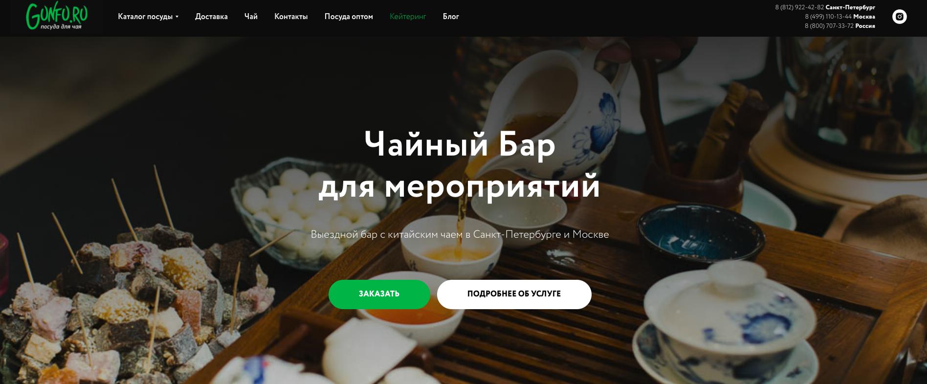 Gunfu.ru не просто продают посуду для чая, но и предлагают выездные чайные церемонии