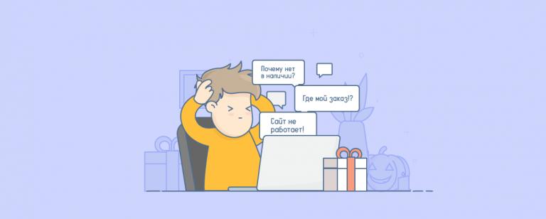 8 ошибок интернет-магазина во время праздничных распродаж