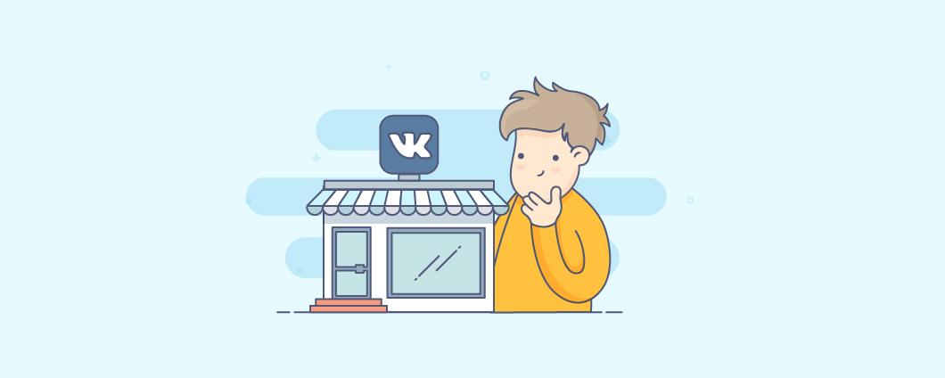 Как создать полноценный интернет-магазин ВКонтакте (плюс советы по продвижению)
