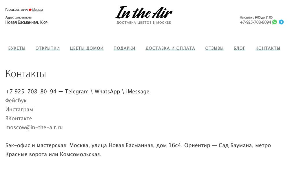 контакты в интернет-магазине