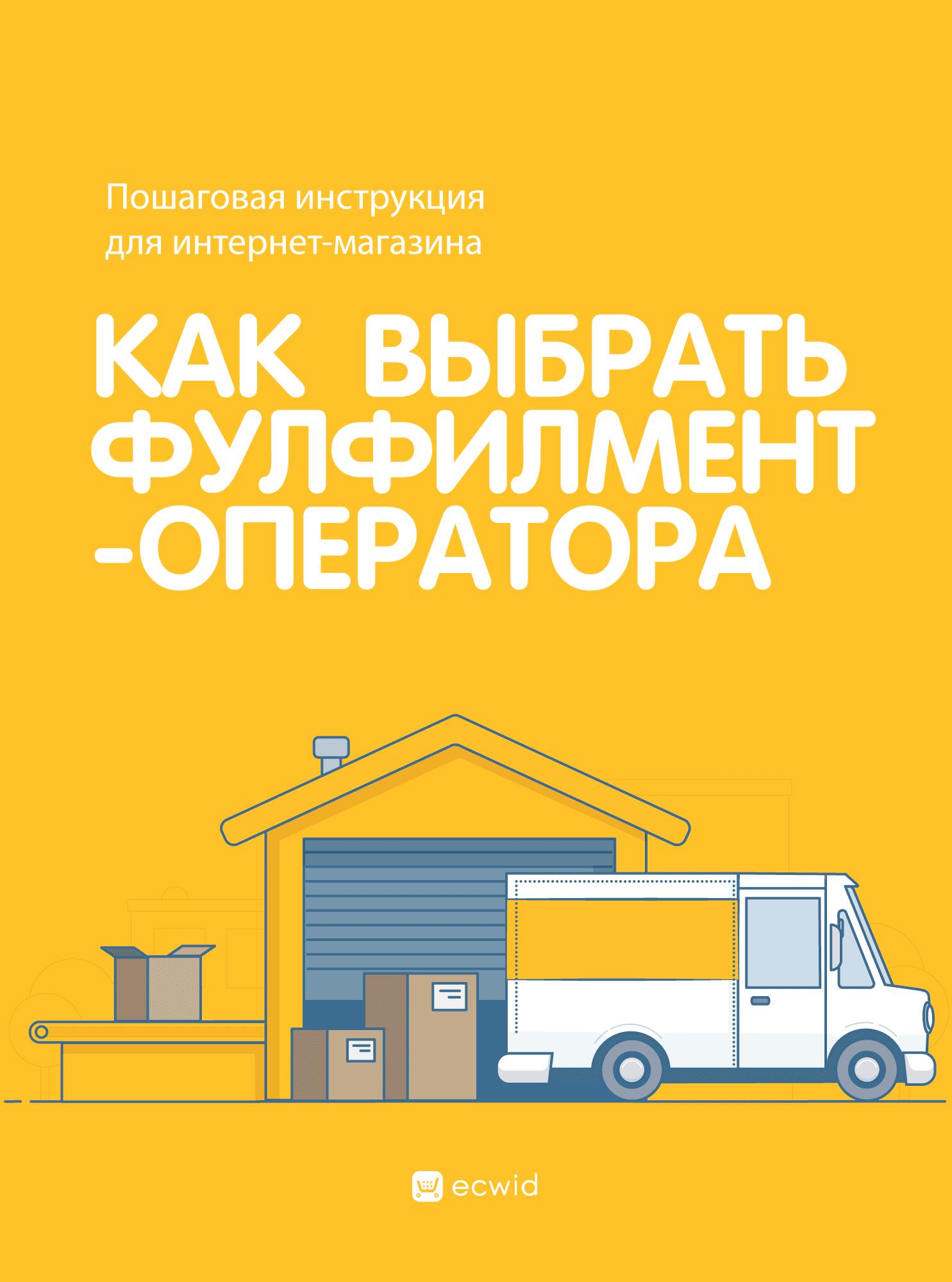 Инструкция: как выбрать фулфилмент-оператора для интернет-магазина
