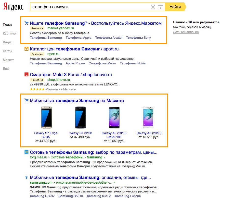 Товары из Яндекс.Маркета в поиске Яндекса