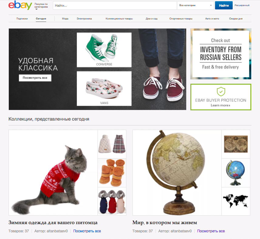 Торговля на eBay