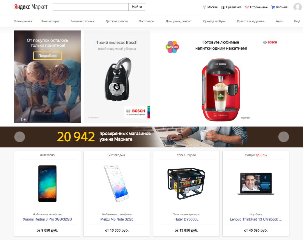 Торговля на Яндекс.Маркете