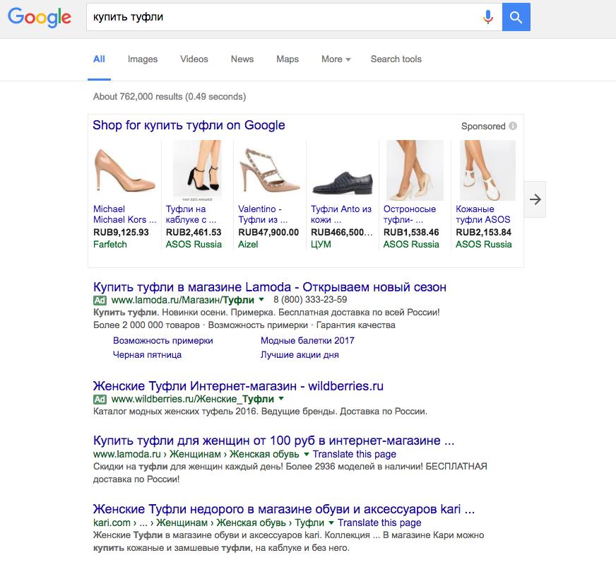 Объявления из Google Покупок в поиске Google