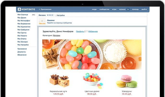 Эквид-магазин ВКонтакте