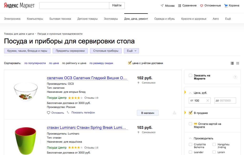 Продаем на Яндекс.Маркете с помощью Эквида