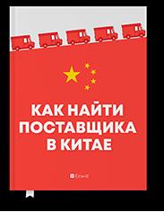Как найти надежного поставщика в Китае