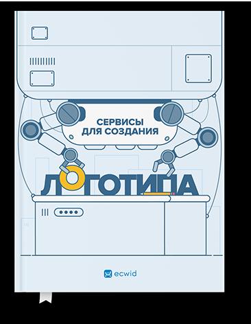 5 сервисов для создания логотипа интернет-магазина