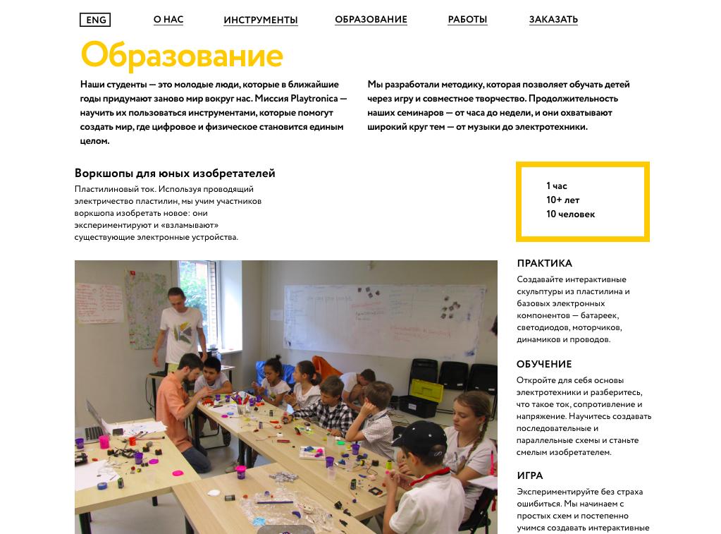 Playtronica проводят образовательные воркшопы для детей и взрослых