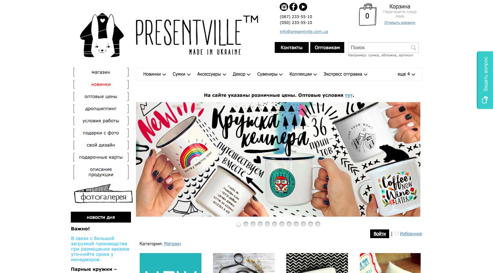 Presentville