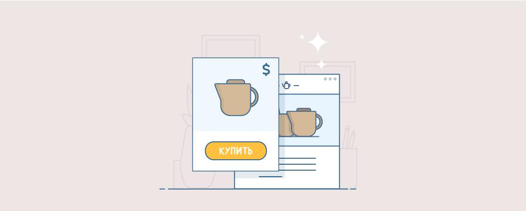 Кнопка «Купить»: простой способ заработать на своем блоге