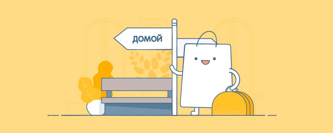 Как сократить возвраты заказов: 10 советов для интернет-магазинов