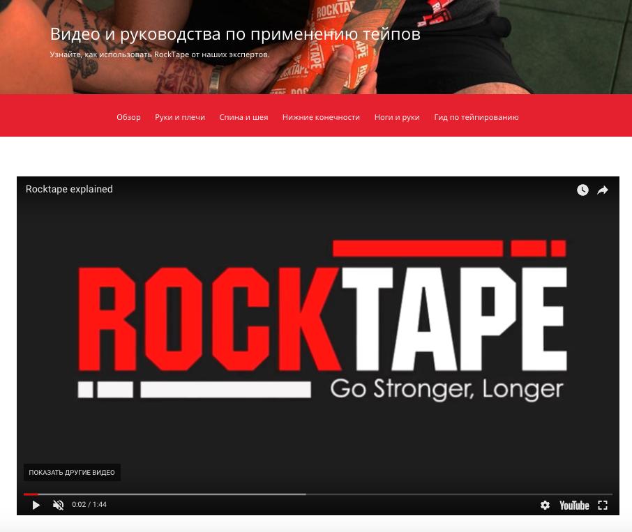 Rocktape.ru объясняют с помощью видео, как пользоваться тейпом эффективно