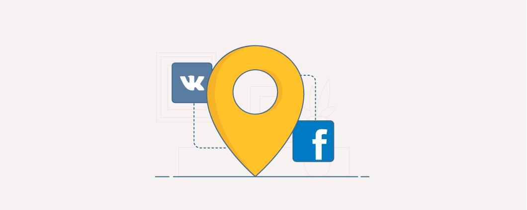 Геотаргетинг в соцсетях: как сэкономить рекламный бюджет в Фейсбуке и ВКонтакте