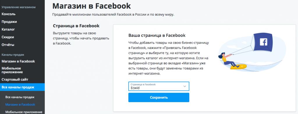 Привязать Facebook страницу