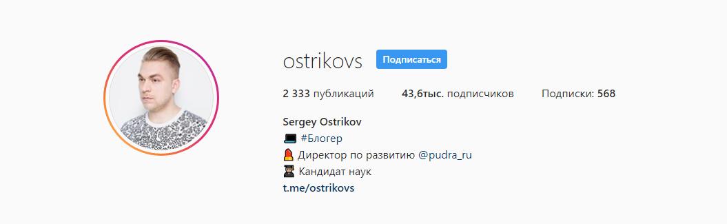 Сергей Остриков — известный бьюти-блогер