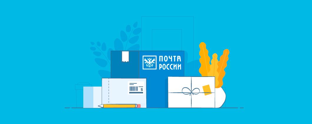 Как отправлять заказы Почтой России: инструкция для интернет-магазина
