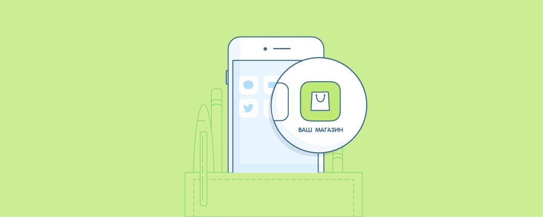 Как продвигать мобильное приложение интернет-магазина