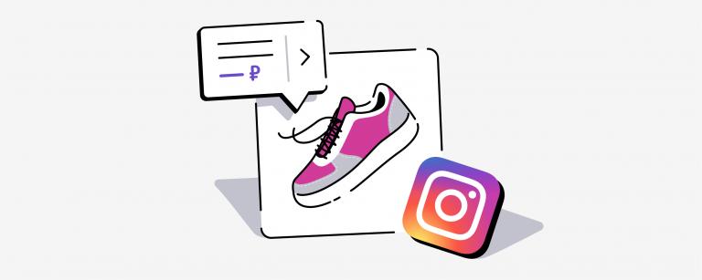 Покупки в Инстаграме: как отмечать товары в постах и историях