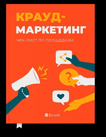 Крауд-маркетинг: чеклист по площадкам