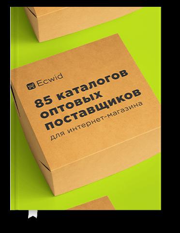 85 каталогов оптовых поставщиков для интернет-магазина