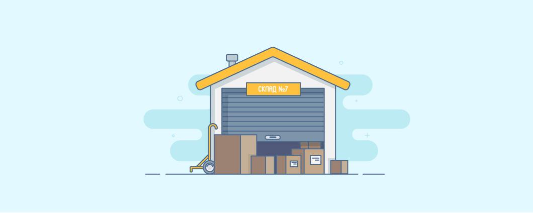 Как хранить товары интернет-магазина: склад, дропшиппинг, фулфилмент