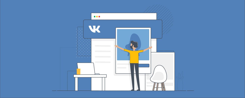 Как вести страницу интернет-магазина ВКонтакте, чтобы продавать больше