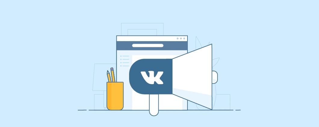 Как запустить рекламу ВКонтакте: пошаговое руководство