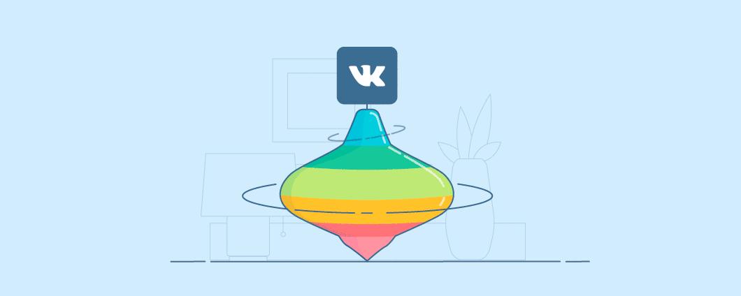 Как раскрутить страницу ВКонтакте: 7 полезных сервисов