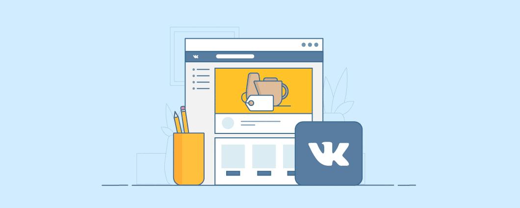 9770e3e5f5e5 Как оформить страницу интернет-магазина ВКонтакте   Эквид
