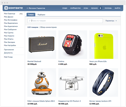 Выгружайте товары из магазина в «Товары» Вконтакте автоматически