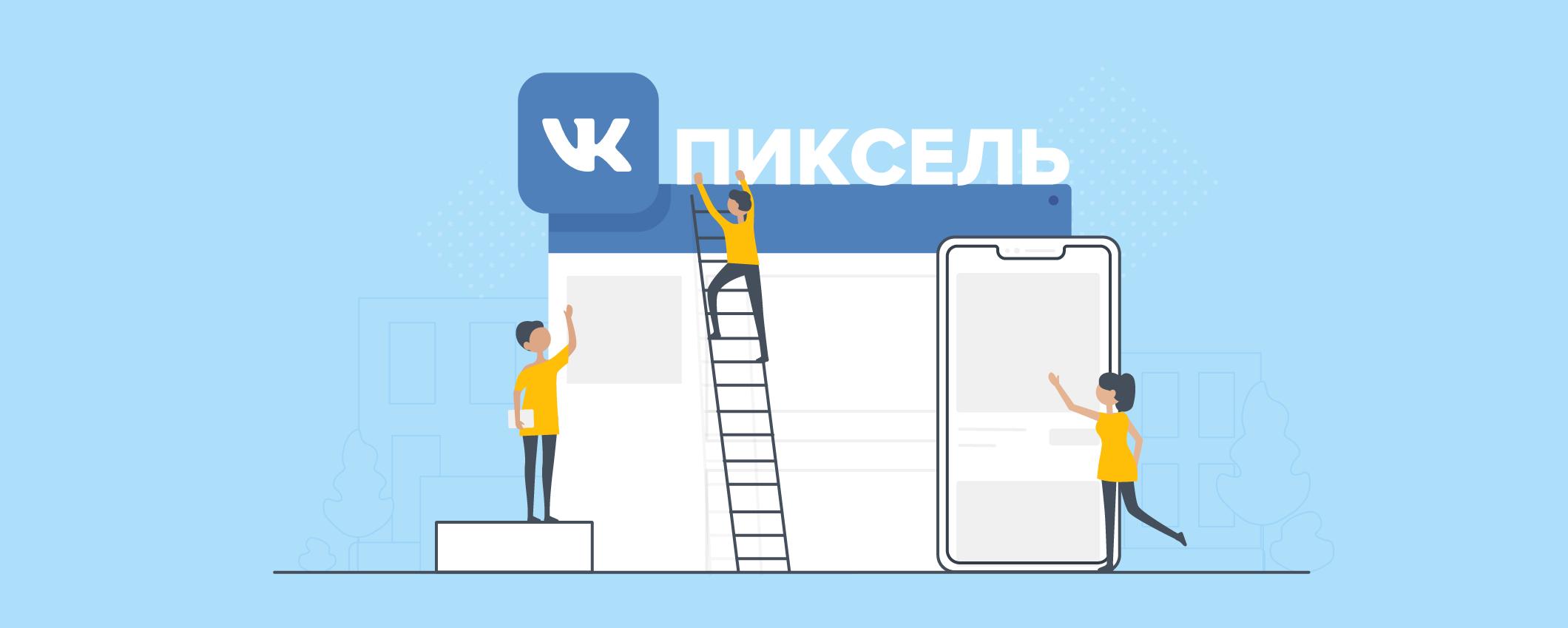 Пиксель ВКонтакте в Эквид-магазине: запустите ретаргетинг и продавайте больше