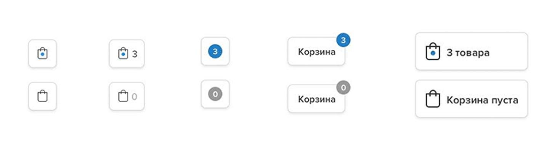 Иконка корзины: больше 10 вариантов дизайна на выбор