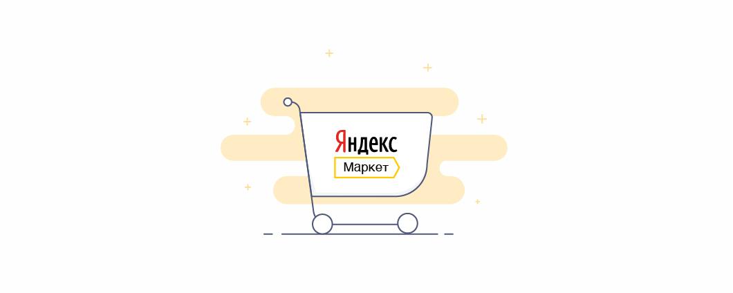 Как начать продавать на Яндекс.Маркет