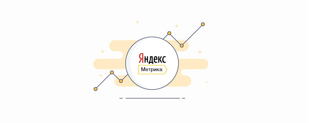 Приложение Яндекс.Метрики для Эквид-магазина