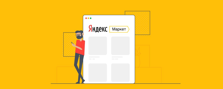 Эквид + Яндекс.Маркет: простой способ продавать миллионам клиентов