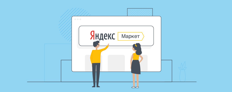 Как зарабатывать на Яндекс.Маркете: 7 советов опытного продавца