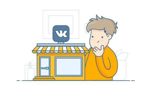 Как оформить страницу интернет-магазина ВКонтакте