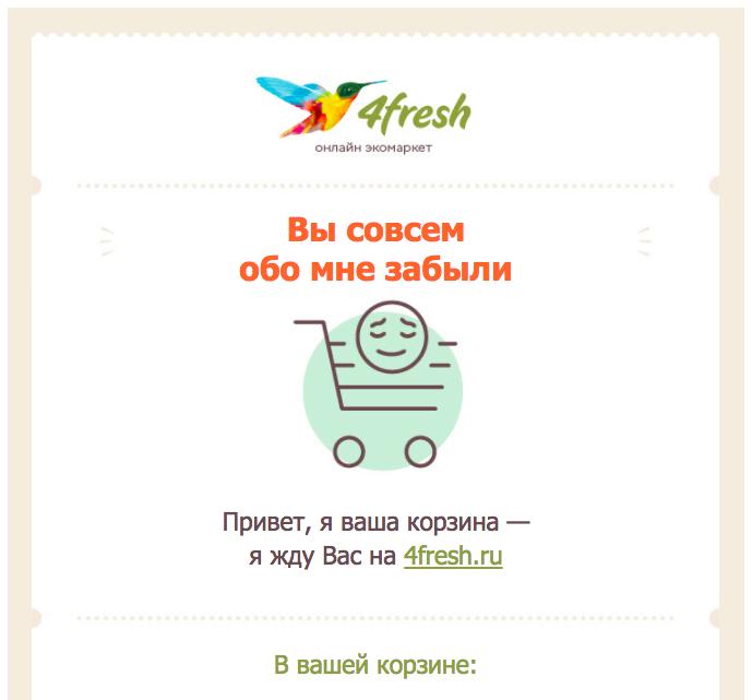 Клиенты 4fresh сразу узнают магазин, в котором побывали