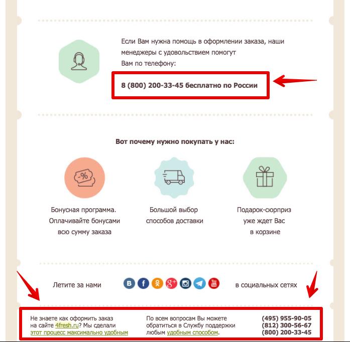4fresh даёт сразу несколько номеров телефонов и ссылки на страницы, где можно получить помощь