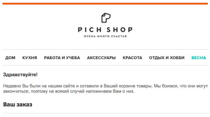 Pichshop заботится о клиентах