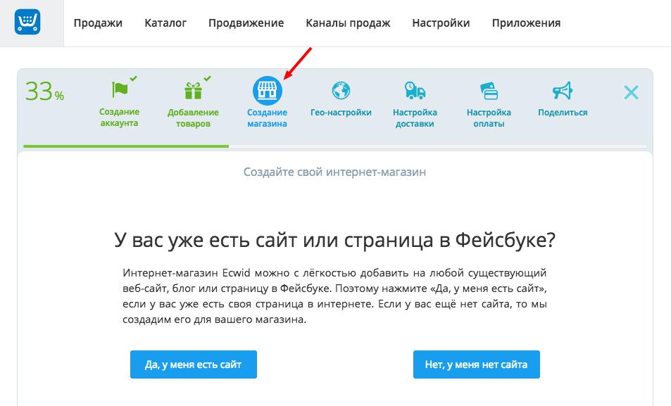 Продвижение сайта с ecwid продвижение сайта первый месяц бесплатно